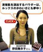 MaikoNoda06.jpg