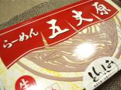 20070803-miyage3.jpg