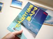 20070924-samuibook.jpg
