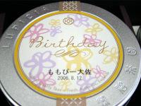 20060829-tea2.jpg