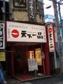 20070428-3-tenichi1.jpg